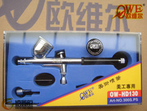 Auville OW-130 Art Spray pen Painting spray brush double-move outward diameter 0.3mm