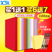 Huidong A4 color printing paper pink yellow blue origami paper color printing paper bag mail