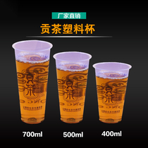 700ml disposable plastic pp cup gongcha milk tea Juice Beverage cup high-penetration customization 1000