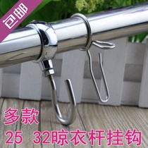 Alloy Drying rack windproof hook buckle thickened stainless steel drying rod pipe hook fixed hook 25 round pipe hanger hook