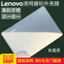 Lenovo computer new Air13 12 notebook shell protective film 13.3 - inch 710S transparent frosted 510S