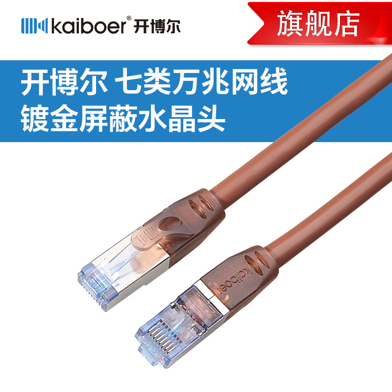 Kai Bor KBE-NL-42029 Category 7 cable 10 Gigabit product line cable room jumper twisted pair 20 meters