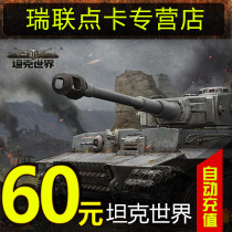 Воздушная сеть одна карта 60 юаней World of Tanks 60 юаней 1200 очков 2400 монет точка карты автоматическая перезарядка