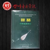 Sichuan pipa test grade Sichuan test grade Pipa track genuine Conservatory of music fake ten