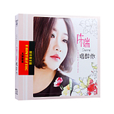 Genuine cd Chen Rui album selection of women's love fever fever vinyl records Car Car Music CD discs