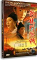 Genuine Classic Film New Dragon Gate Inn Boxed DVD Lin Qingxia Zhang Manyu Liang Jiahui Donnie Yen