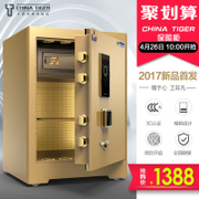 Tiger safe home office 60cm high 3C certified fingerprint password small safes full steel anti-theft bedside