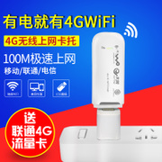 Telecom Unicom 4G wireless network card support plug SIM card 3G router laptop portable mobile wifi