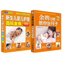 Parenting Encyclopedia parenting books 0-3 years old gold medal Yuesao Teach you confinement books Newborn baby care Encyclopedia Yuesao book Postpartum recovery book Pregnancy Collection Sears intimate parenting book