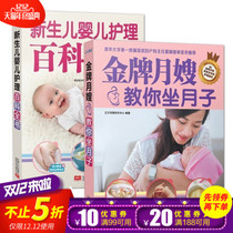 Gold medal Yuesao teach you confinement + newborn baby care encyclopedia 2 book child care books 0-3 years old baby care care pregnant women postpartum nutrition recipes pregnancy book confinement newborn care