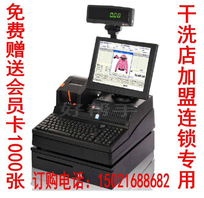 Custom dry cleaning shop cash register cash register pos cash register UCC dry cleaning shop Sevi dry cleaning shop computer