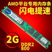 Bao Hong want to DDR2 800 2G desktop memory bar on behalf of the two generation of AMD dedicated dual support 4G