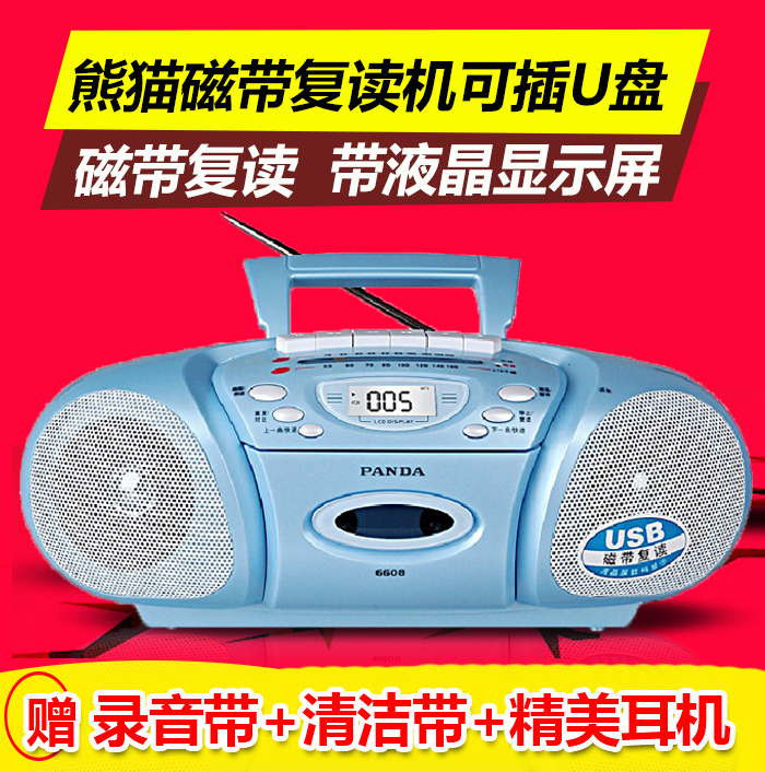 Panda 6608 Repeater Recorder English Recorder Tape Drive U disk USB Player Cassette Teaching Machine