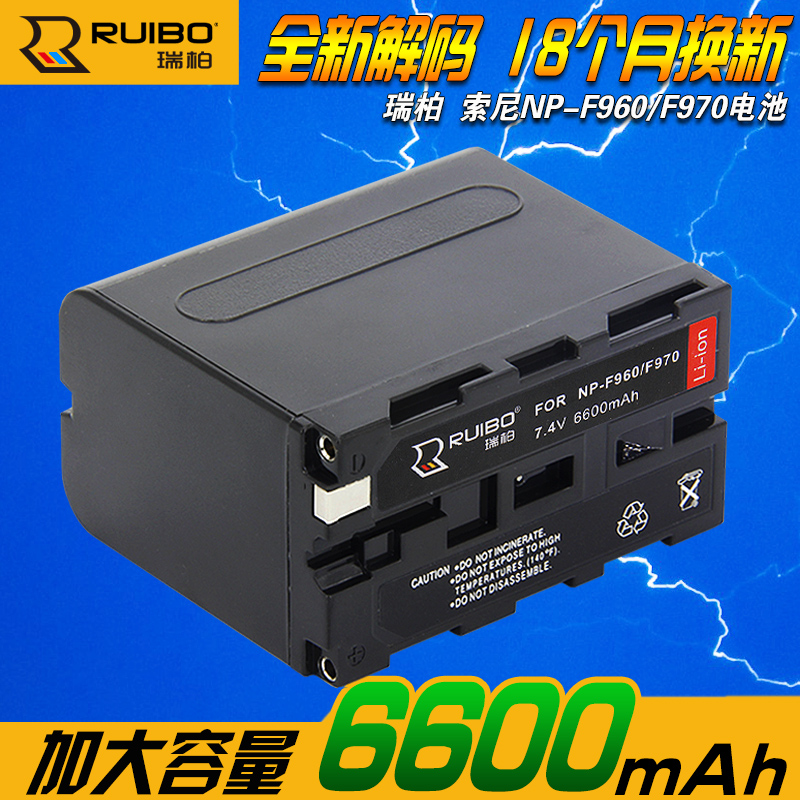 Ruibo 瑞柏 Sony NP-F970 F960 Battery MC1500C 190 198P nx3 z7c Camera