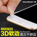 Magic magic iphone6 ​​tempered glass film Apple 6s tempered film anti-fingerprint film 3D soft side full screen cover 4.7