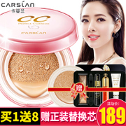 Carslan air cushion CC cream nude make-up Concealer strong brighten skin moisturizing cream snail BB lasting genuine isolation
