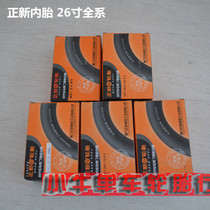 Zhengxin 26*1.1/1.25/1.5/1.75/1.9/2.125 Inner tire accessories for mountain bicycle