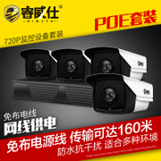 4 way monitor, HD set, Poe network, mobile phone remote camera set, home night vision monitoring equipment