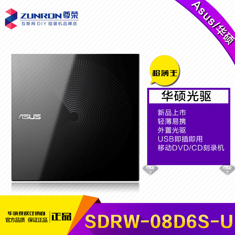 ASUS SDRW-08D6S-U External CD Drive Portable USB Mobile DVD/CD Recorder USB Supports MAC