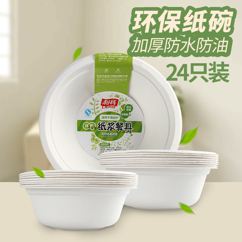 Libing Disposable Paper Bowl and Cutlery Thickening Round Environment-friendly Dinner Box Packing Vegetable Household Barbecue Bowl Hand-painted