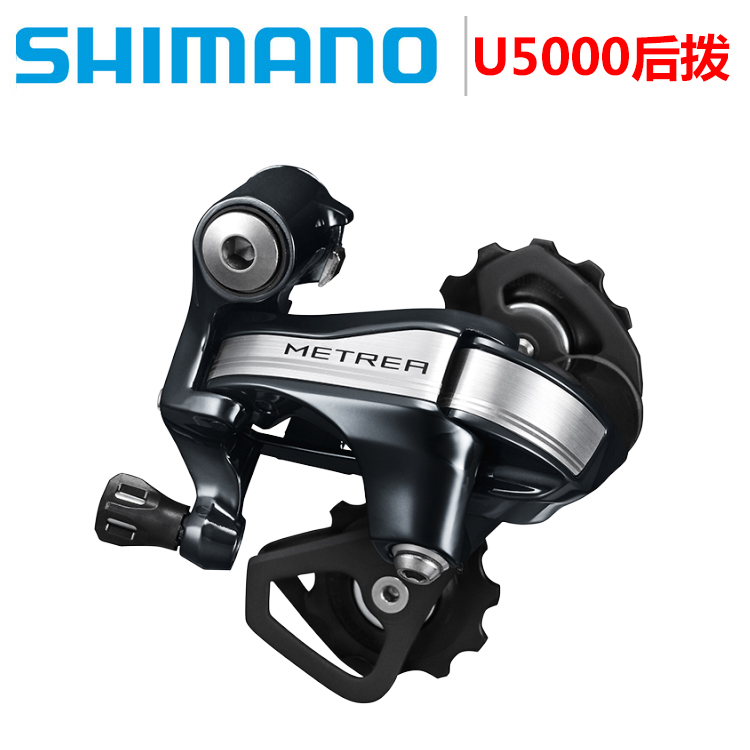 [The goods stop production and no stock]SHIMANO Shimano METREA U5000 City Car Commuter Rear Dial Transmission Accessories 11 Speed