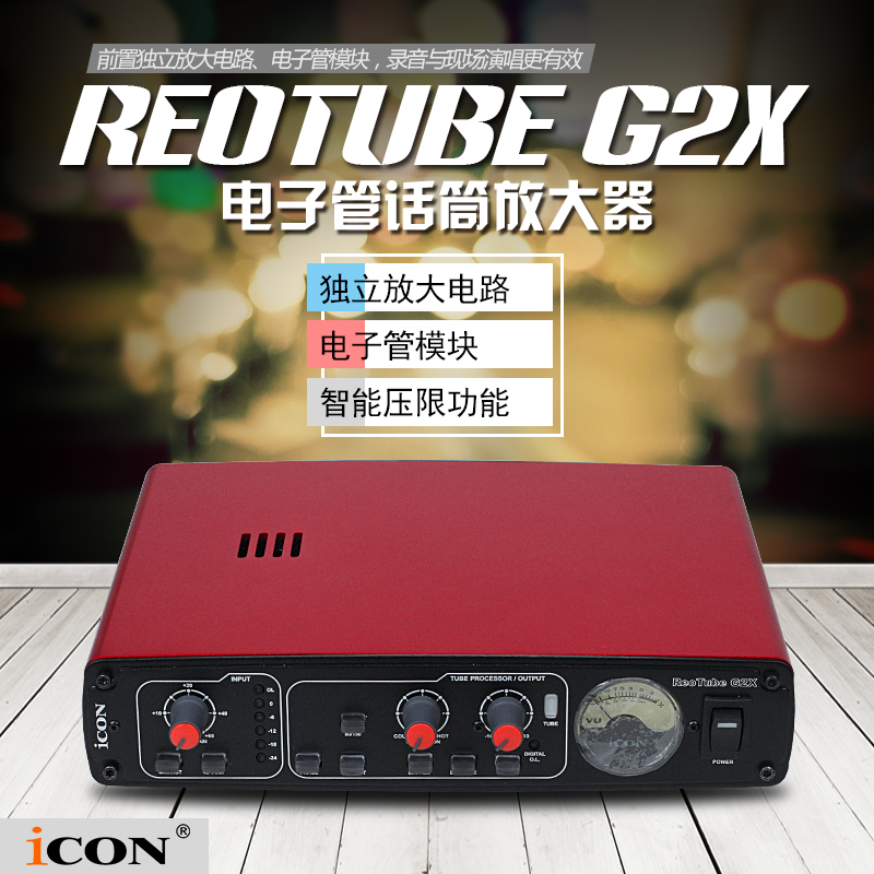 ICON G2X Aiken ReoTube G2X Electronic Tube Digital Speech Playback Digital Interface