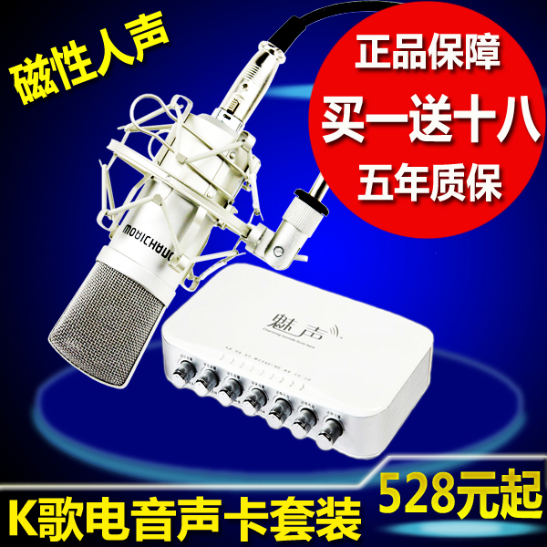 Charm Sound MS-T800 Computer K Songs Condenser Mai Kit Electric Sound External Sound Card Phone Singing Equipment Apple