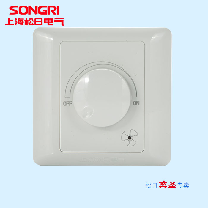 Shanghai Songri switch socket high power 500W fan ceiling fan speed control switch panel fan speed controller
