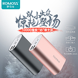 ROMOSS / romance 10000 mAh mobile phone universal charge treasure metal mini mobile power