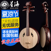 Beijing Xinghai instruments featured mahogany music Nguyen Nguyen sea to send the original tutorial package strings