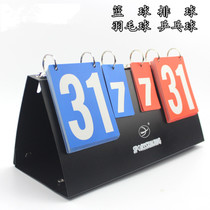 New Whale badminton scoreboard basketball scoreboard volleyball table tennis four-bit flip card scoreboard