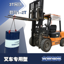 Oil barrel Clamp OIL bucket clamp oil bucket fixture oil bucket hoist chain oil bucket hook 1 tons 1T factory Direct Sales
