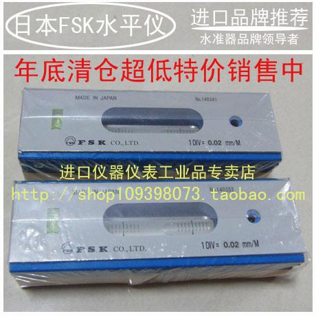Japanese FSK level Fuji level 100x0.02mm (4 sec) machine tool repair level import