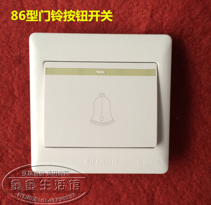 [The goods stop production and no stock]Sail Simon Switch Doorbell Switch Auto Reset Doorbell Button Concealed Type 86 Wall Switch