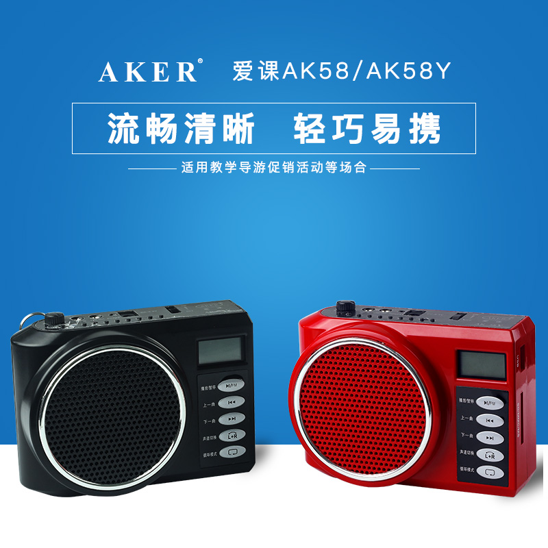 AKER/AK58 58Y Amplifier Optional Remote Control Lyrics Display Speech, Morning Exercise Square Dance
