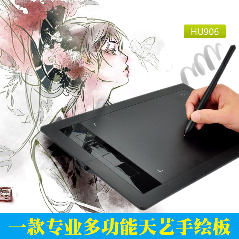 Tianyi digital tablet HU906 hand-painted plate learning board handwritten text input electronic drawing board computer drawing board