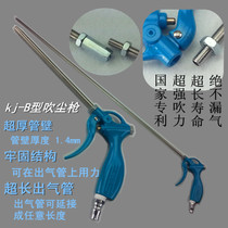 Open the net durable thick tube wall stainless steel outlet pipe does not leak long lengthen the blower gun blowing dust gun air gun