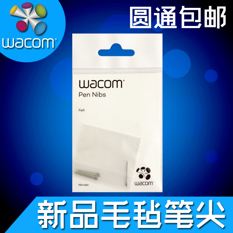 Wacom's new film rubbing Pro felt pen core digital board friction pen core PTH660/860 felt pen tip