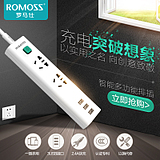 ROMOSS / Rome Shi Shi PS-FH50U more than USB smart plugs 3.1A fast drive with a switching power outlet