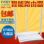 FAST fast three antenna broadband intelligent home wireless router wall Wang wall high speed WiFi amplifier