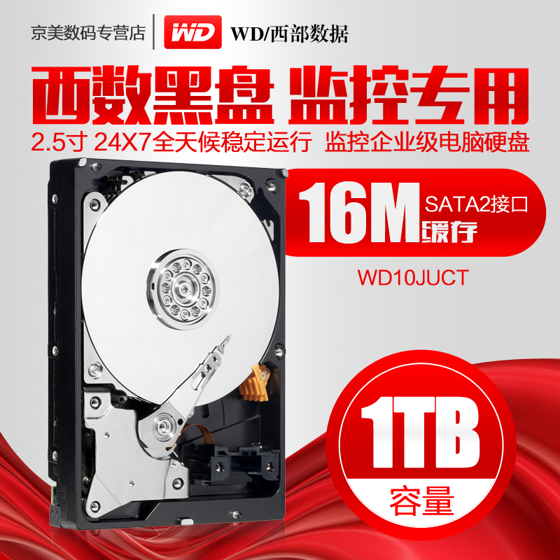 Laptop hard drive, WD/western data WD10JUCT 1T surveillance laptop DVR mechanical hard drive 2.5 inches 16M 5400 rpm SATA interface