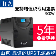 Sandvik UPS uninterruptible power supply voltage 1500VA900W single home computer 1 hours USP backup power supply