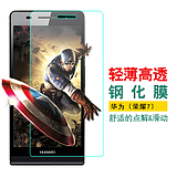 Jue letter Huawei glory 7 tempered glass film glory 7 mobile phone foil Huawei glory 7 protective film foil