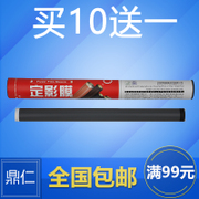 The application of HP 1020 laser fusser film HP 10001010 HP1005 fuser film heating film