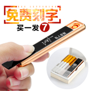USB charging electric wire windproof lighter creative electronic cigarette lighter ultrathin laser engraving sent her personality