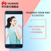 HUAWEI HUAWEI Huawei/ new version of the official Nova youth version of smart phones limited grab