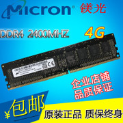 The new Micron DDR4 2400 desktop 4G flash memory 4GB 2400T compatible with 8G 2400
