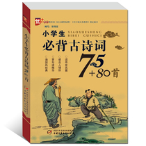 Primary school students will back 75+80 Chinese poem reciting Chinese classic ancient poetry education reading phonetic version 123456 poetry language teaching books for grade 6-12 primary school students will read books