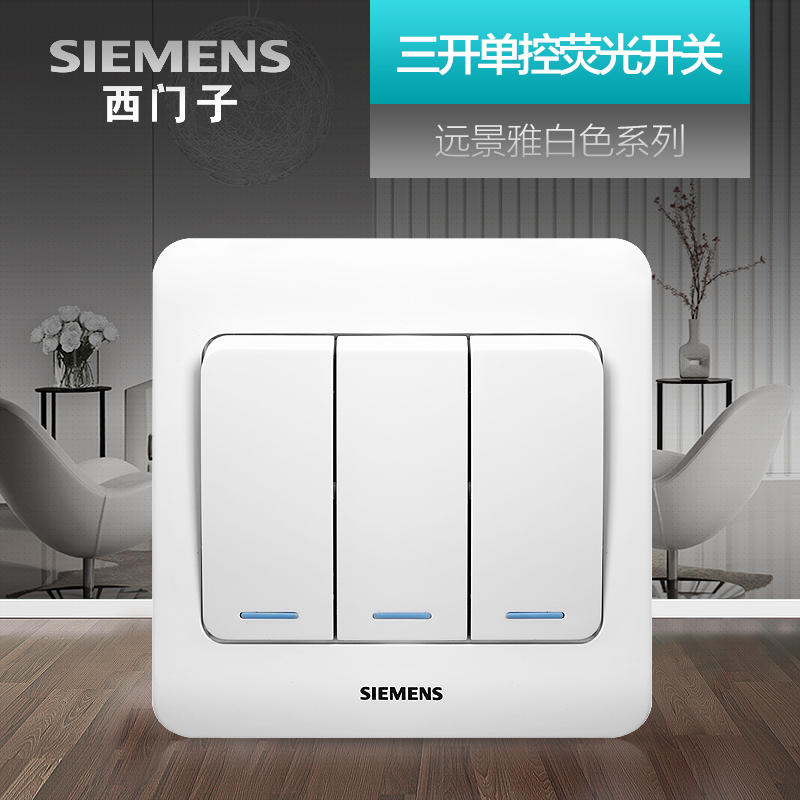 Siemens three-open single-control switch socket panel vision Yabai household lamp wall triple fluorescent switch