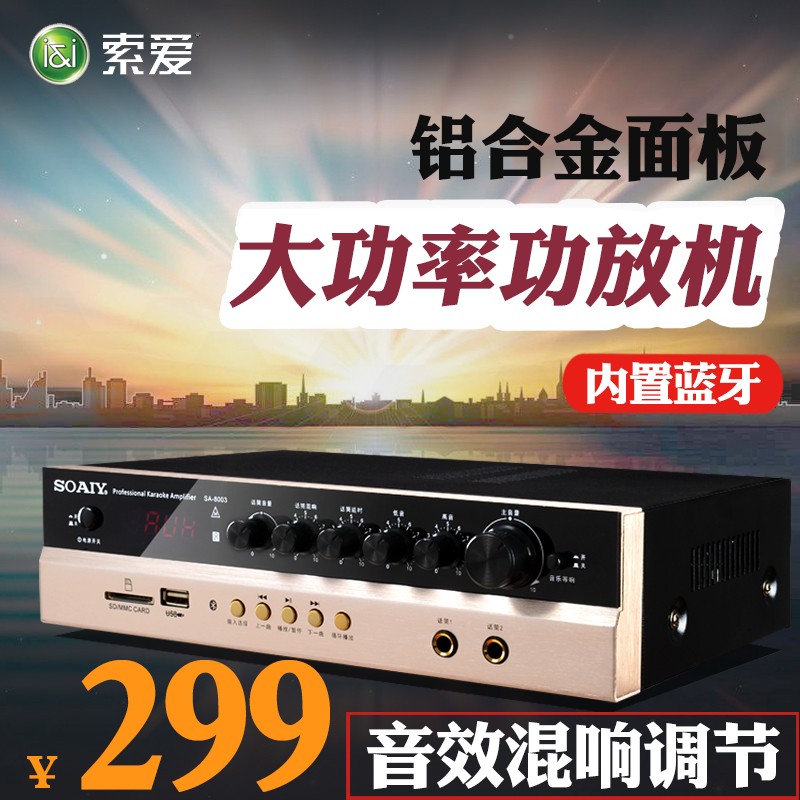 Sony Ericsson SA-8003 home KTV amplifier high power audio Bluetooth AV amplifier professional enthusiast hifi